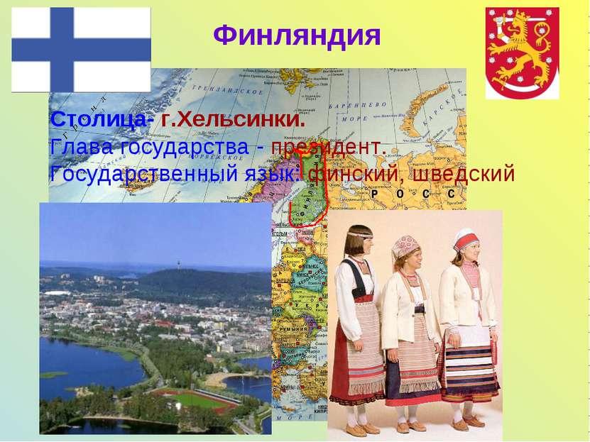 Финляндия Столица- г.Хельсинки. Глава государства - президент. Государственны...