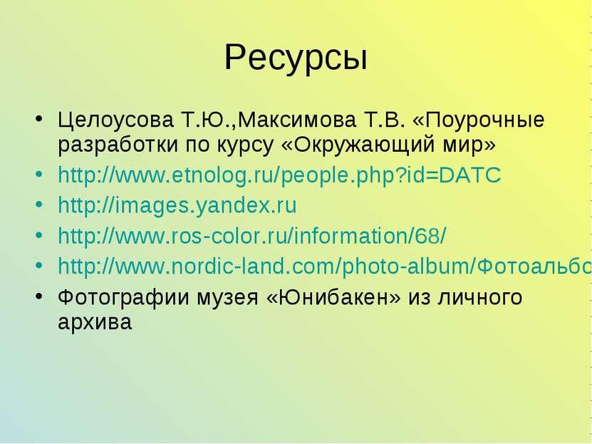 Ресурсы Целоусова Т.Ю.,Максимова Т.В. «Поурочные разработки по курсу «Окружаю...