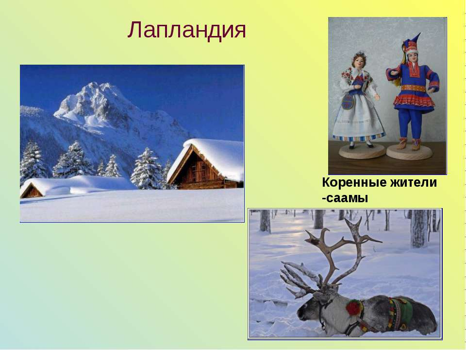 Лапландия Коренные жители -саамы