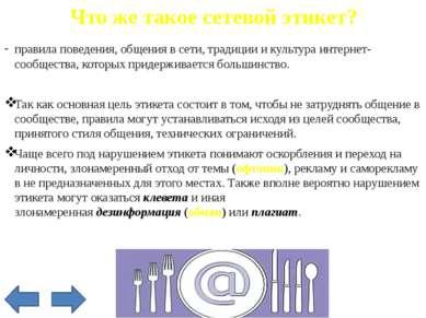 Правила общения в сети Хотлинкинг Хотлинк— включение в веб-страницу файлов-и...