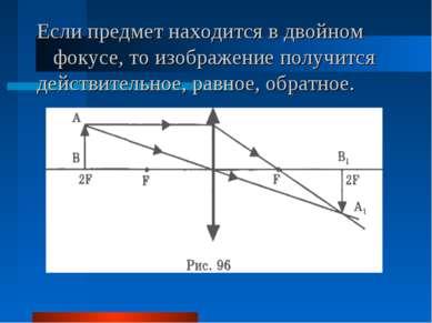 Если предмет находится в двойном фокусе, то изображение получится действитель...