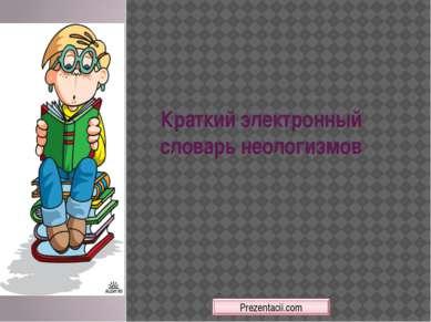 Краткий электронный словарь неологизмов