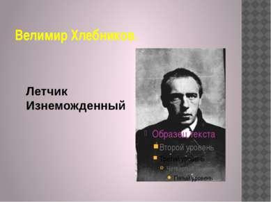 Велимир Хлебников. Летчик Изнеможденный