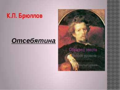К.П. Брюллов Отсебятина