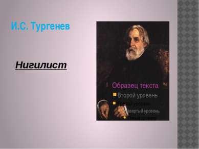 И.С. Тургенев Нигилист