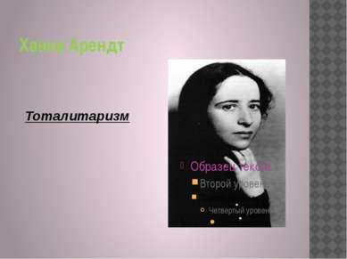 Ханна Арендт Тоталитаризм