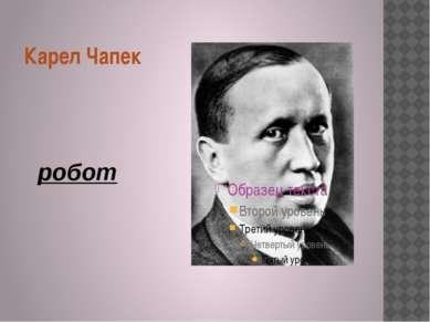 Карел Чапек робот