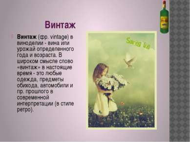 Винтаж Винтаж(фр. vintage) в виноделии - вина или урожай определенного года ...