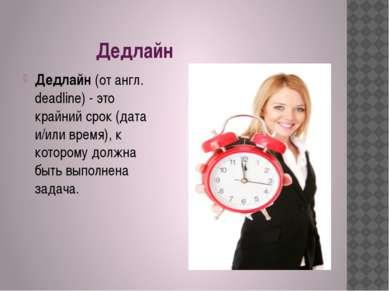 Дедлайн Дедлайн(от англ. deadline) - это крайний срок (дата и/или время), к...