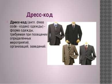 Дресс-код Дресс-код(англ. dress code - кодекс одежды) - форма одежды, требуе...