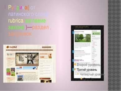 Рубрика( от латинского слова rubrica-заглавие закона )—раздел , заголовок