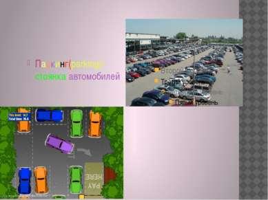 Паркинг(parking)-- стоянка автомобилей