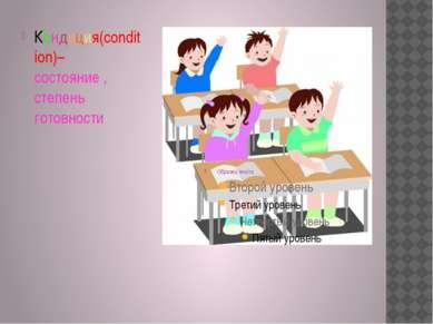 Кондиция(condition)– состояние , степень готовности