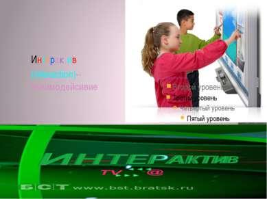 Интерактив (interaction)--взаимодейсивие