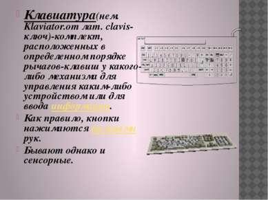 Клавиатура(нем. Klaviator.от лат. clavis-ключ)-комплект, расположенных в опре...