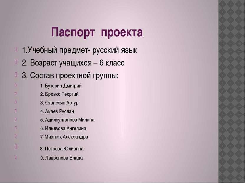 Паспорт проекта 1.Учебный предмет- русский язык 2. Возраст учащихся – 6 класс...