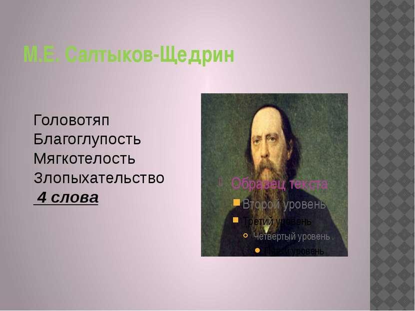 М.Е. Салтыков-Щедрин Головотяп Благоглупость Мягкотелость Злопыхательство 4 с...