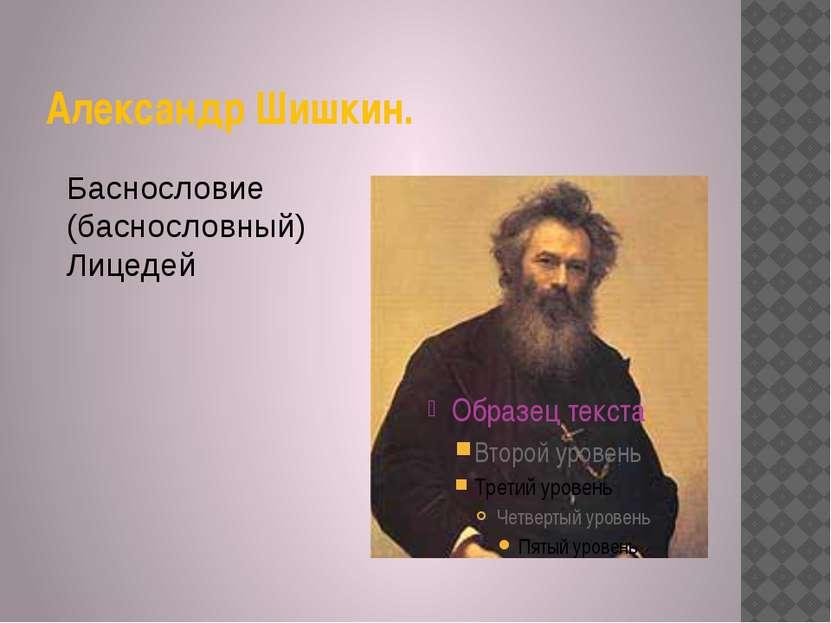 Александр Шишкин. Баснословие (баснословный) Лицедей