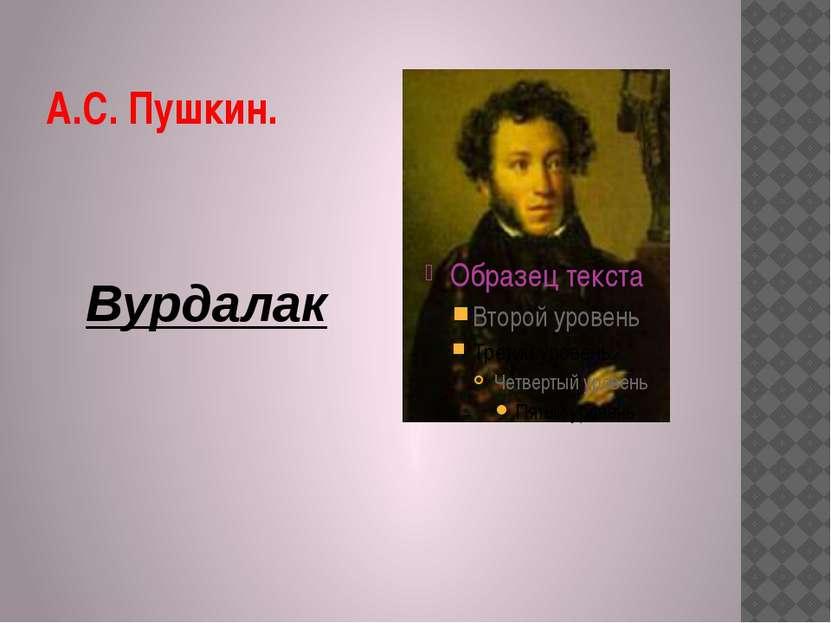А.С. Пушкин. Вурдалак