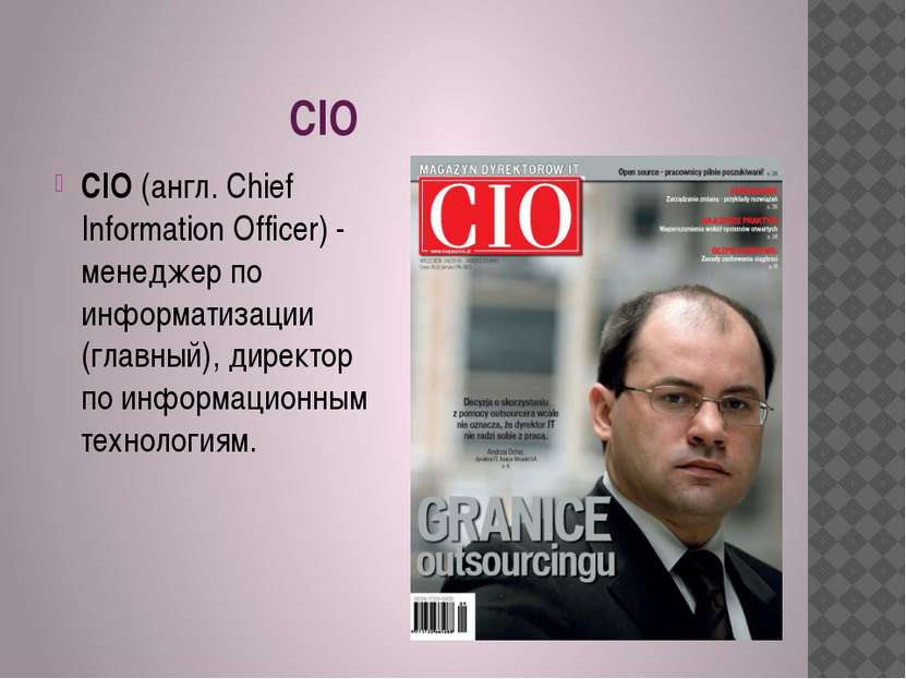 CIO CIO(англ. Chief Information Officer) - менеджер по информатизации (главн...