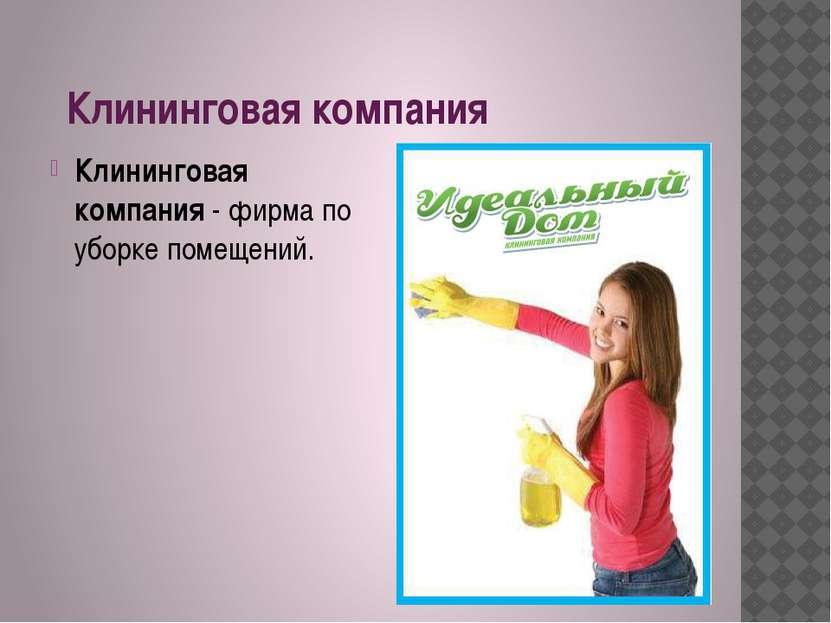 Клининговая компания Клининговая компания- фирма по уборке помещений.