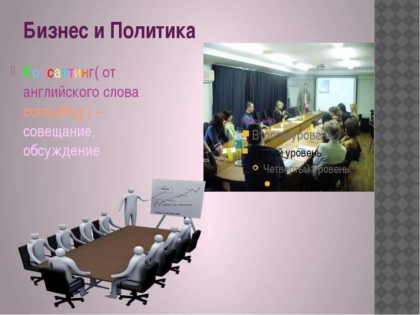 Бизнес и Политика Консалтинг( от английского слова consulting ) –совещание, о...