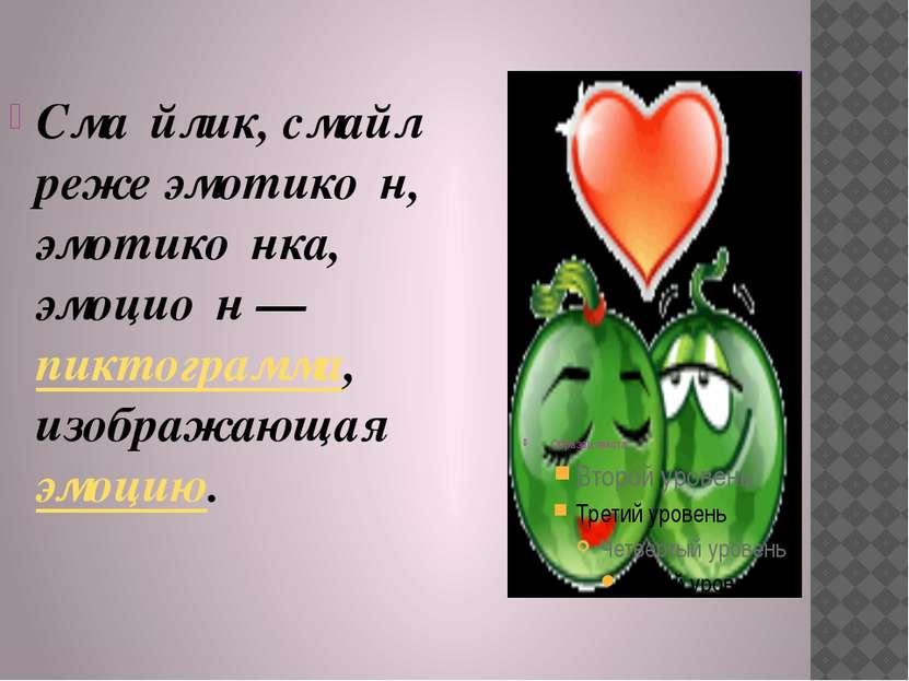 Сма йлик, смайл реже эмотико н, эмотико нка, эмоцио н— пиктограмма, изобража...