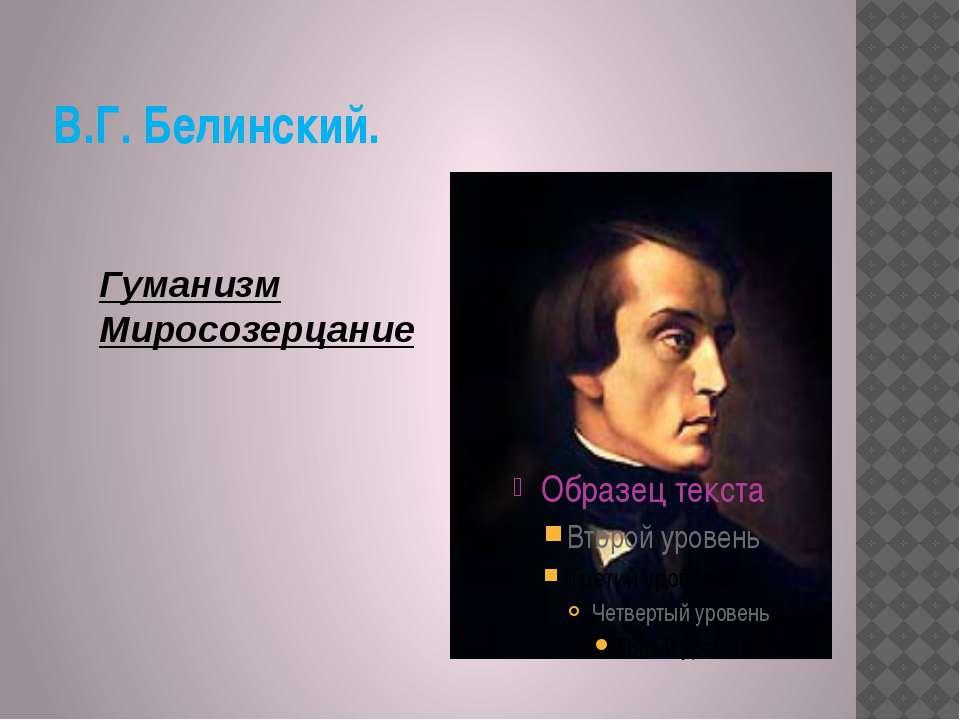 В.Г. Белинский. Гуманизм Миросозерцание