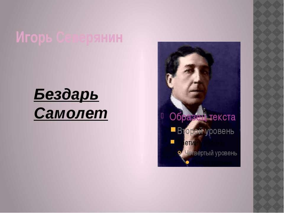 Игорь Северянин Бездарь Самолет