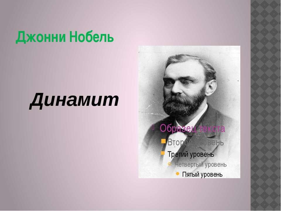 Джонни Нобель Динамит