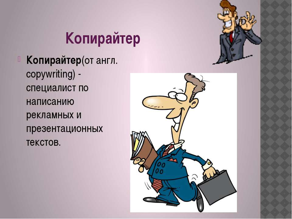 Копирайтер Копирайтер(от англ. copywriting) - специалист по написанию рекламн...