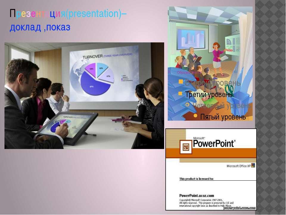 Презентация(presentation)– доклад ,показ