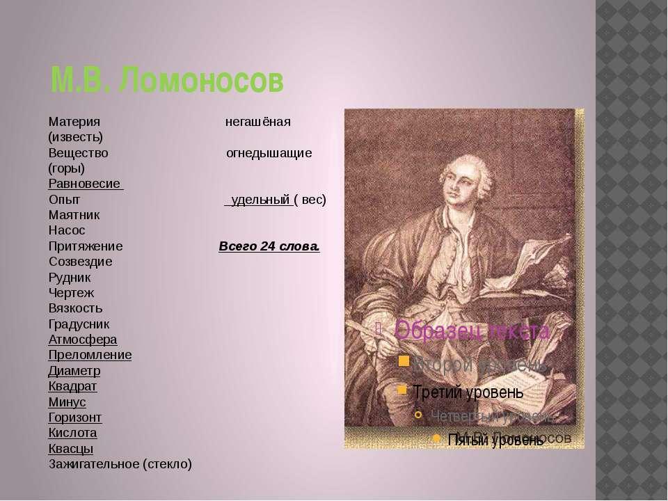 М.В. Ломоносов Материя негашёная (известь) Вещество огнедышащие (горы) Равнов...