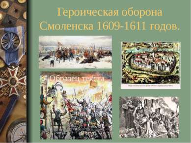 Героическая оборона Смоленска 1609-1611 годов.