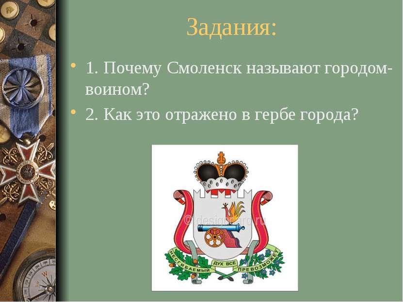 Задания: 1. Почему Смоленск называют городом-воином? 2. Как это отражено в ге...