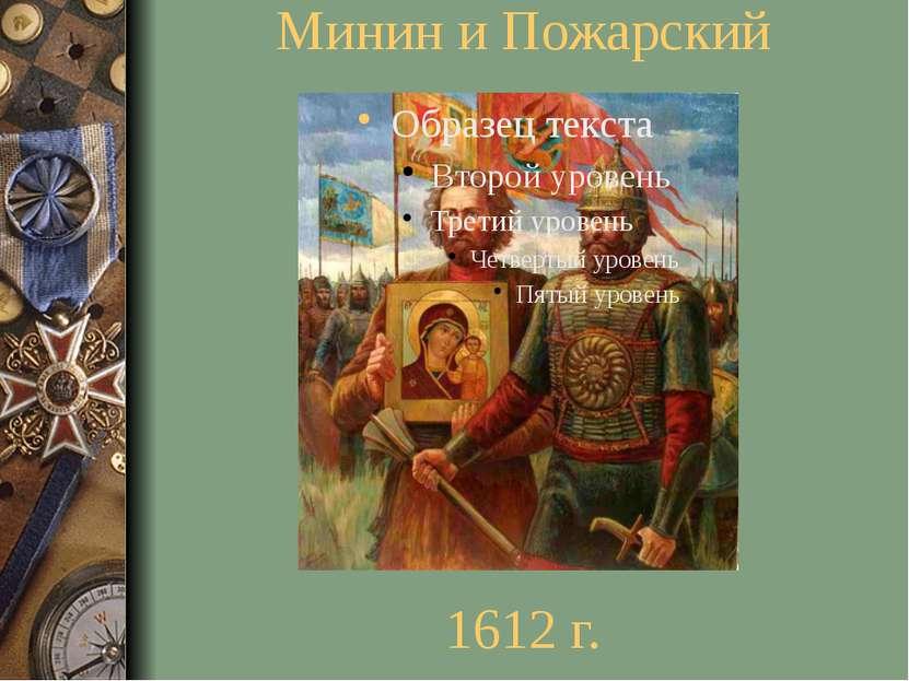 Минин и Пожарский 1612 г.