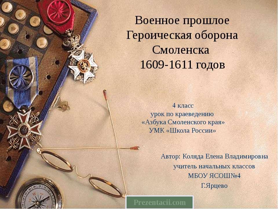 Военное прошлое Героическая оборона Смоленска 1609-1611 годов 4 класс урок по...
