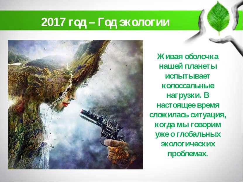 2017 год – Год экологии Живая оболочка нашей планеты испытывает колоссальные ...