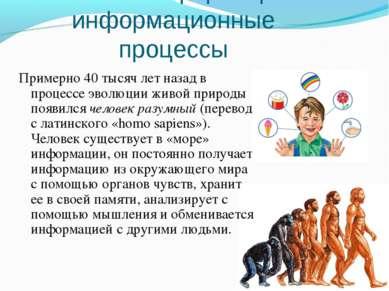 Человек: информация и информационные процессы Примерно 40 тысяч лет назад в п...