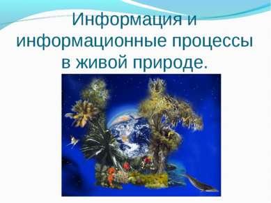 Информация и информационные процессы в живой природе.