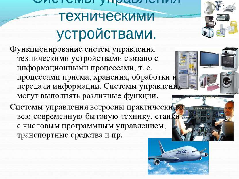 Системы управления техническими устройствами. Функционирование систем управле...