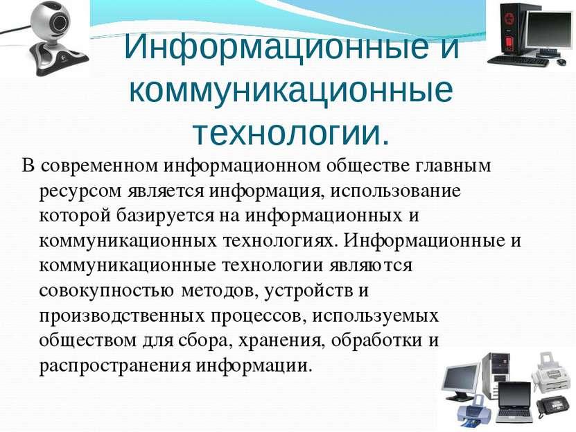 Информационные и коммуникационные технологии. В современном информационном об...