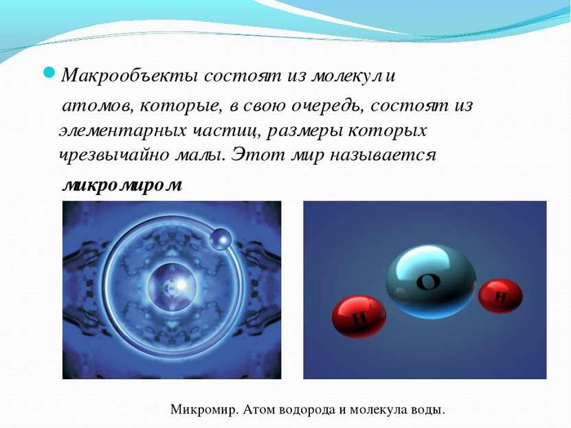 Макрообъекты состоят из молекул и атомов, которые, в свою очередь, состоят из...