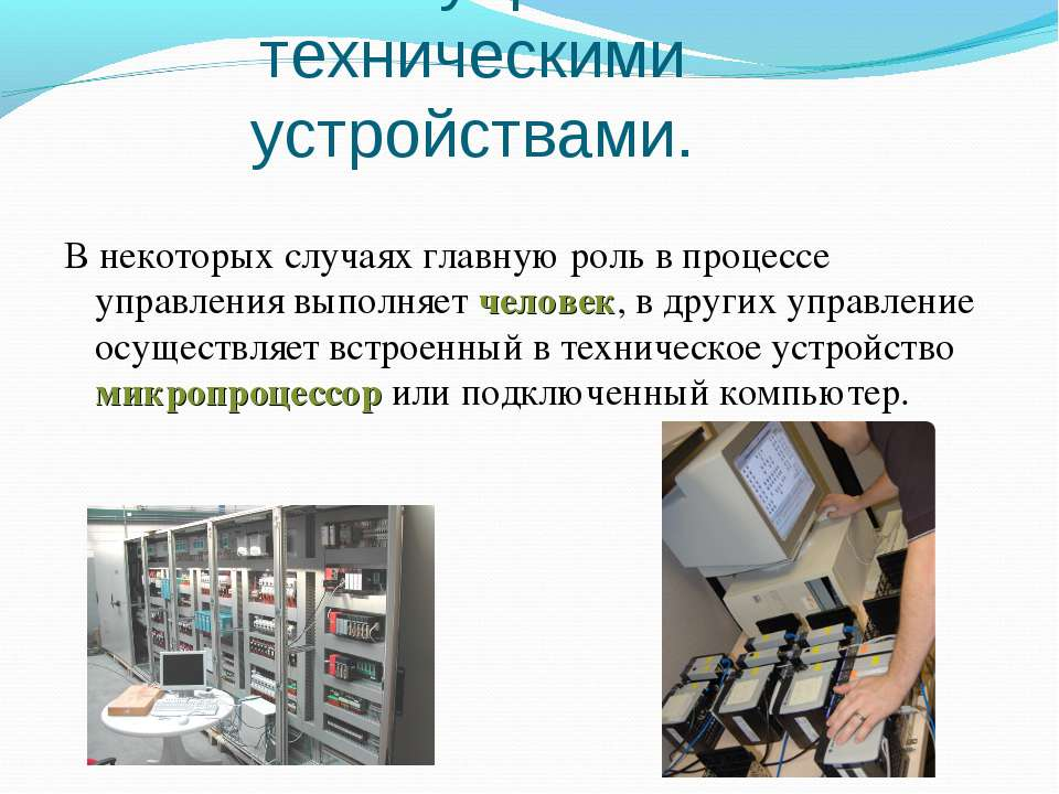 Системы управления техническими устройствами. В некоторых случаях главную рол...