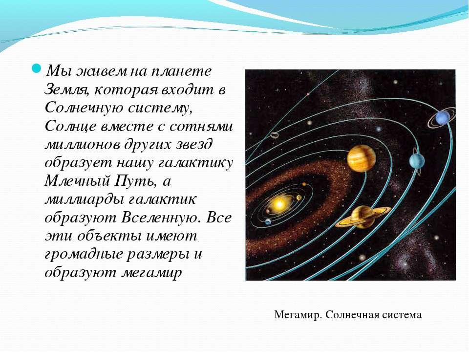 Мы живем на планете Земля, которая входит в Солнечную систему, Солнце вместе ...