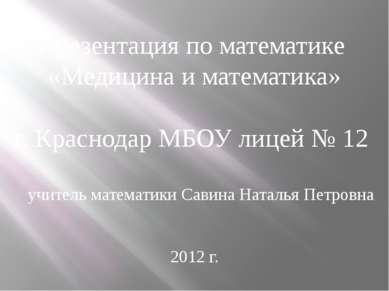 Презентация по математике «Медицина и математика» г. Краснодар МБОУ лицей № 1...
