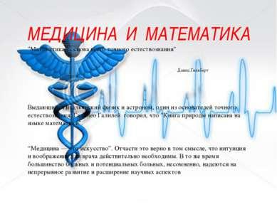 """МЕДИЦИНА И МАТЕМАТИКА """"Математика - основа всего точного естествознания"""" Дави..."""