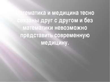 Математика и медицина тесно связаны друг с другом и без математики невозможно...
