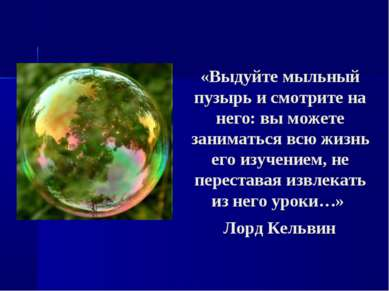 «Выдуйте мыльный пузырь и смотрите на него: вы можете заниматься всю жизнь ег...