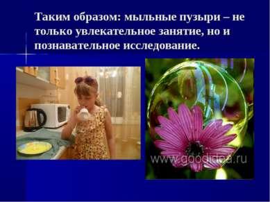 Таким образом: мыльные пузыри – не только увлекательное занятие, но и познава...